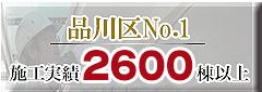 施工実績2560件